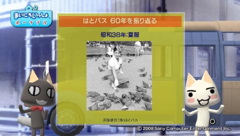 torosute2009/7/12 はとバス (前) 20