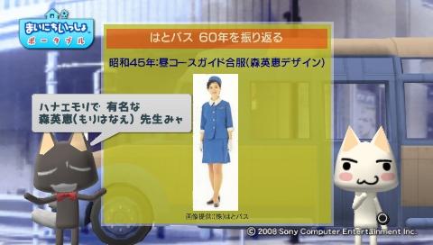 torosute2009/7/12 はとバス (前) 21