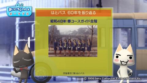 torosute2009/7/12 はとバス (前) 22