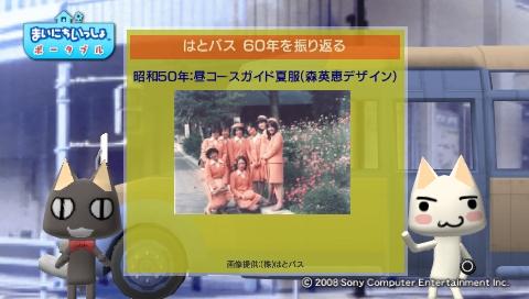 torosute2009/7/12 はとバス (前) 23