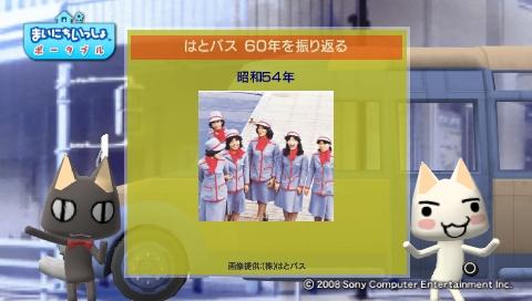 torosute2009/7/12 はとバス (前) 24