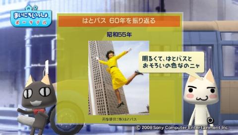 torosute2009/7/12 はとバス (前) 25