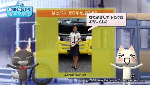 torosute2009/7/12 はとバス (前) 26