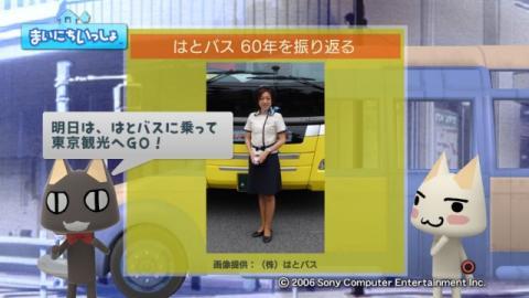 torosute2009/7/12 はとバス (前) 27