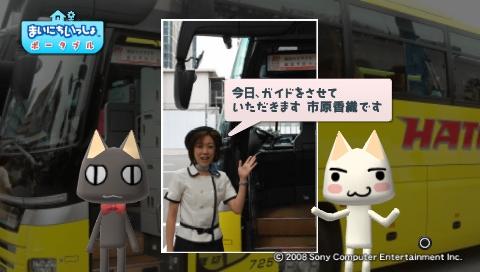 torosute2009/7/13 はとバス (後) 2