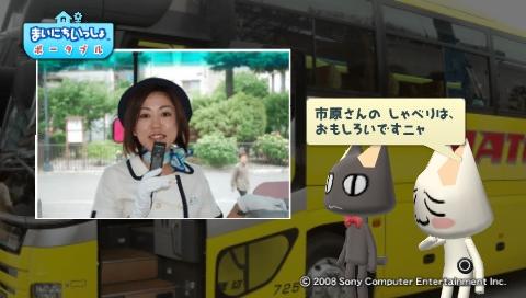 torosute2009/7/13 はとバス (後) 5