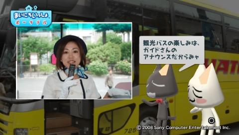 torosute2009/7/13 はとバス (後) 6
