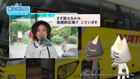torosute2009/7/13 はとバス (後) 7