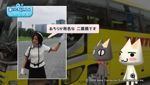 torosute2009/7/13 はとバス (後) 8
