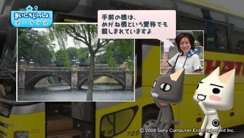 torosute2009/7/13 はとバス (後) 10