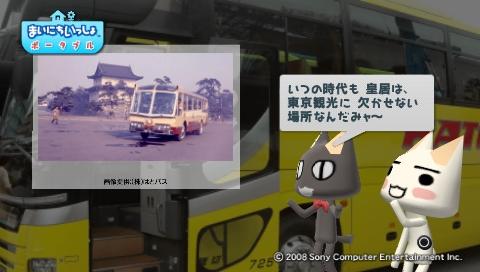 torosute2009/7/13 はとバス (後) 11