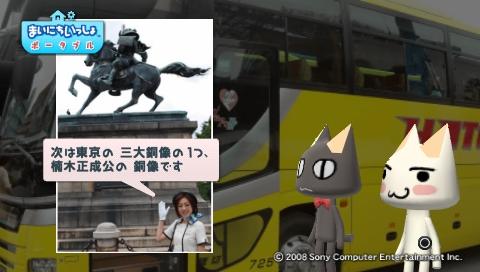 torosute2009/7/13 はとバス (後) 12