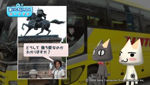 torosute2009/7/13 はとバス (後) 13