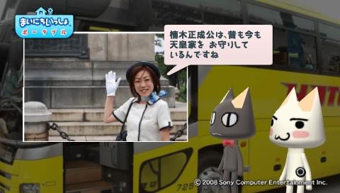 torosute2009/7/13 はとバス (後) 14