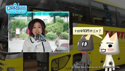 torosute2009/7/13 はとバス (後) 17