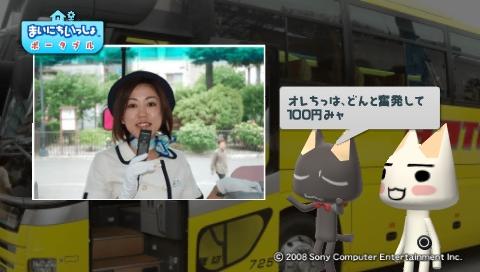 torosute2009/7/13 はとバス (後) 18