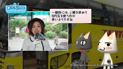 torosute2009/7/13 はとバス (後) 19