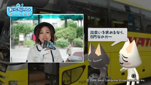 torosute2009/7/13 はとバス (後) 20