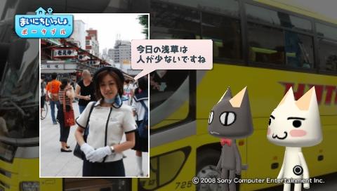 torosute2009/7/13 はとバス (後) 21