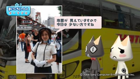 torosute2009/7/13 はとバス (後) 22