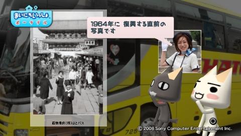 torosute2009/7/13 はとバス (後) 25