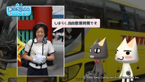 torosute2009/7/13 はとバス (後) 26