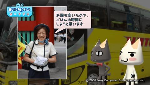 torosute2009/7/13 はとバス (後) 27