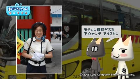 torosute2009/7/13 はとバス (後) 29