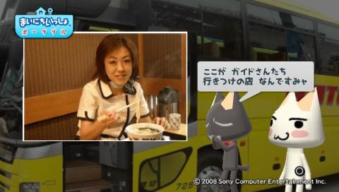 torosute2009/7/13 はとバス (後) 30