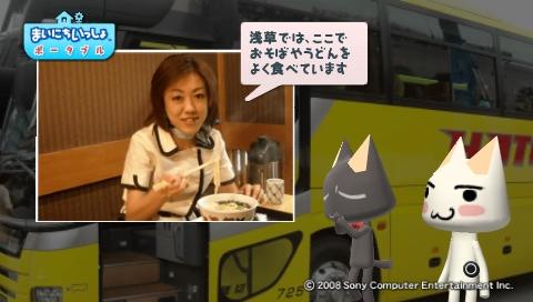 torosute2009/7/13 はとバス (後) 31