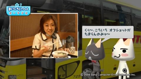 torosute2009/7/13 はとバス (後) 32