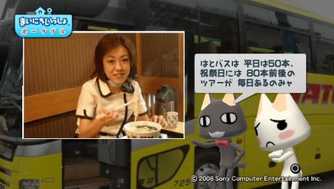 torosute2009/7/13 はとバス (後) 33