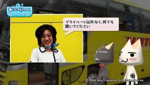 torosute2009/7/13 はとバス (後) 35