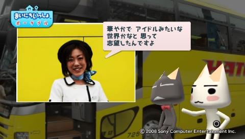 torosute2009/7/13 はとバス (後) 37