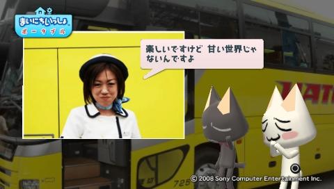 torosute2009/7/13 はとバス (後) 39