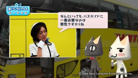 torosute2009/7/13 はとバス (後) 40
