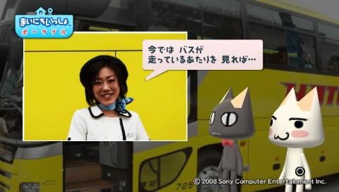 torosute2009/7/13 はとバス (後) 41
