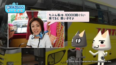 torosute2009/7/13 はとバス (後) 44