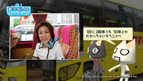 torosute2009/7/13 はとバス (後) 45