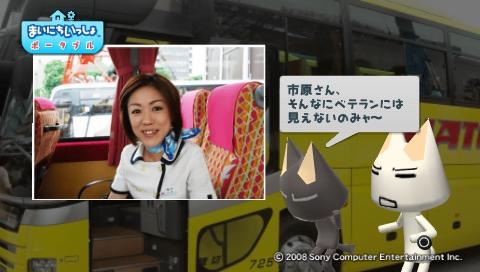 torosute2009/7/13 はとバス (後) 46