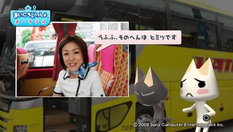 torosute2009/7/13 はとバス (後) 47