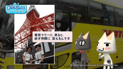 torosute2009/7/13 はとバス (後) 48