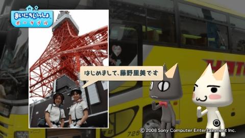 torosute2009/7/13 はとバス (後) 49