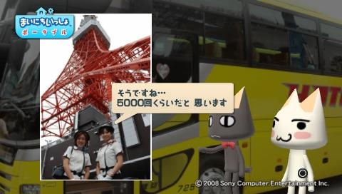 torosute2009/7/13 はとバス (後) 50