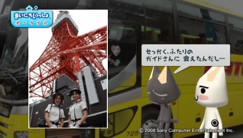 torosute2009/7/13 はとバス (後) 51