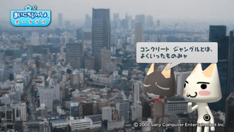 torosute2009/7/13 はとバス (後) 53
