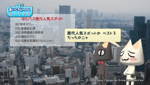 torosute2009/7/13 はとバス (後) 55