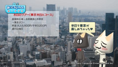 torosute2009/7/13 はとバス (後) 56