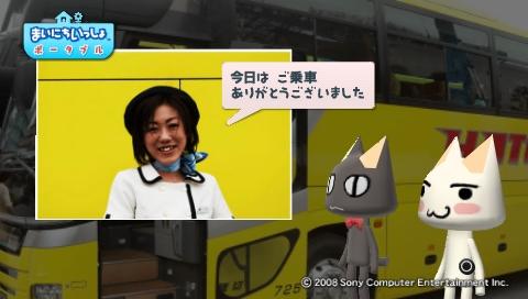 torosute2009/7/13 はとバス (後) 57