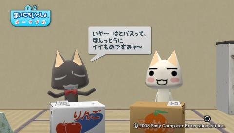torosute2009/7/13 はとバス (後) 58